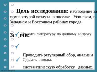 Цель исследования: наблюдение за температурой воздуха в поселке Усинском, в