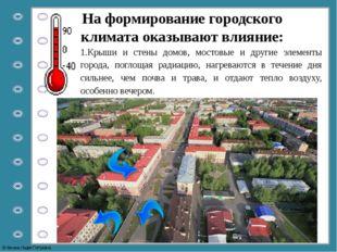 1.Крыши и стены домов, мостовые и другие элементы города, поглощая радиацию,