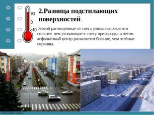 2.Разница подстилающих поверхностей . Зимой расчищенные от снега улицы нагре