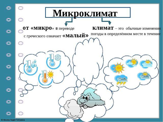 от «микро» в переводе с греческого означает «малый» Микроклимат климат – это...