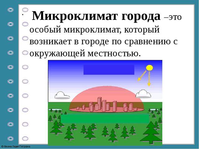 Микроклимат города –это особый микроклимат, который возникает в городе по ср...