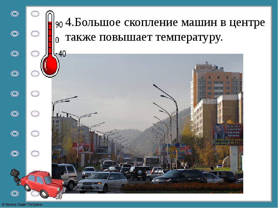 4.Большое скопление машин в центре также повышает температуру. © Фокина Лидия...