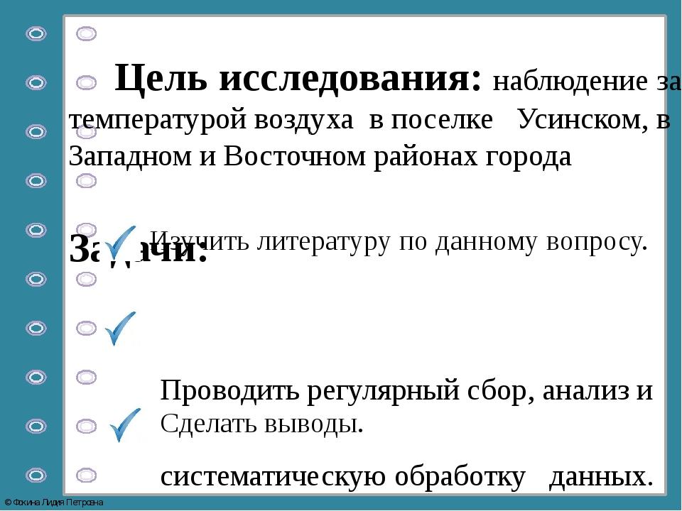 Цель исследования: наблюдение за температурой воздуха в поселке Усинском, в...