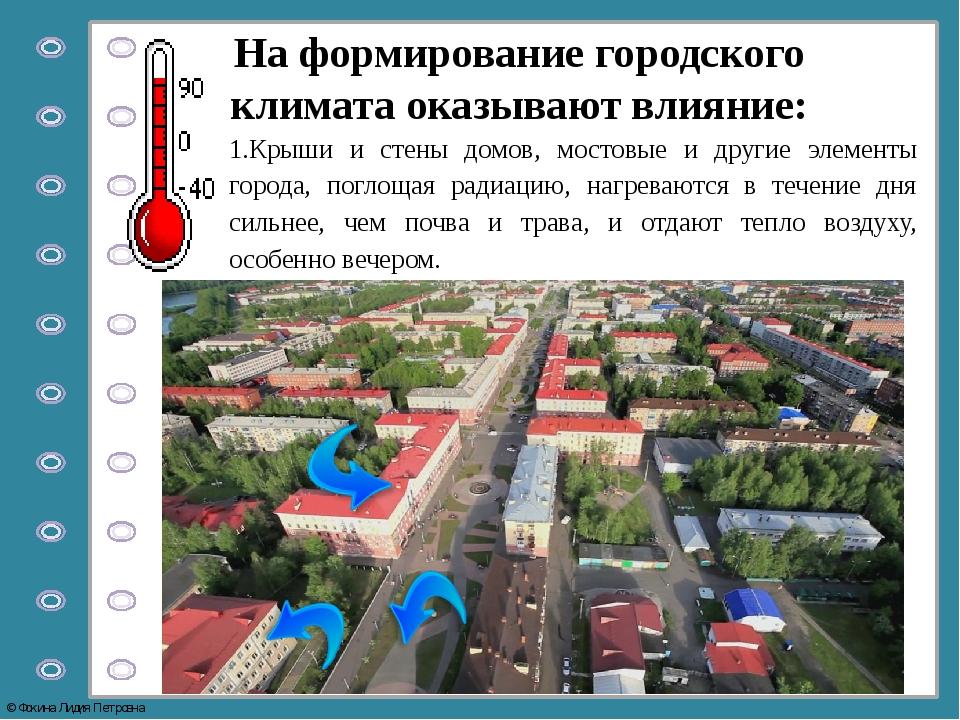 1.Крыши и стены домов, мостовые и другие элементы города, поглощая радиацию,...