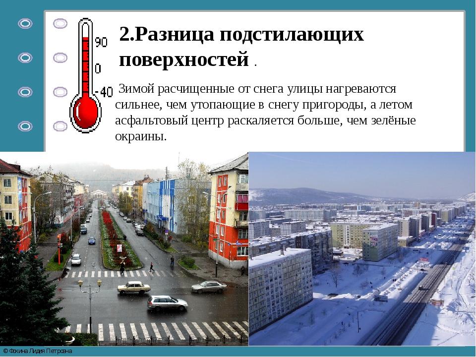 2.Разница подстилающих поверхностей . Зимой расчищенные от снега улицы нагре...
