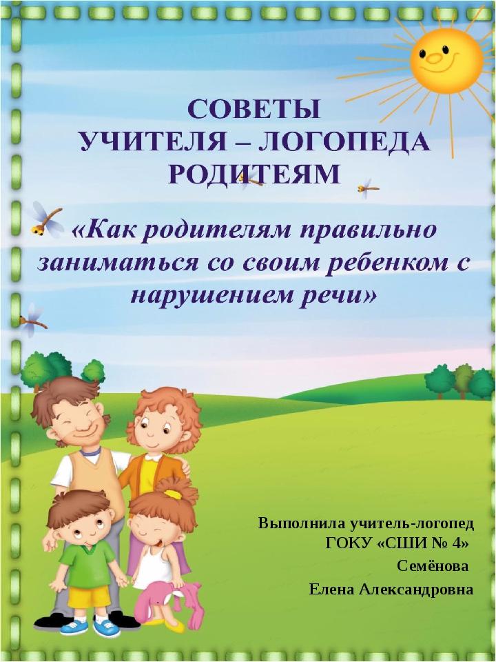 Выполнила учитель-логопед ГОКУ «СШИ № 4» Семёнова Елена Александровна