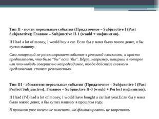 Тип II - почти нереальные события (Придаточное – Subjunctive I (Past Subjunct