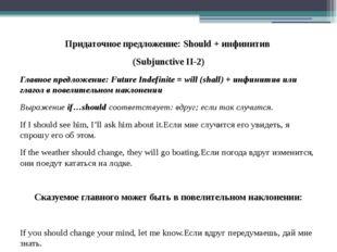 Придаточное предложение: Should + инфинитив (Subjunctive II-2) Главное предло
