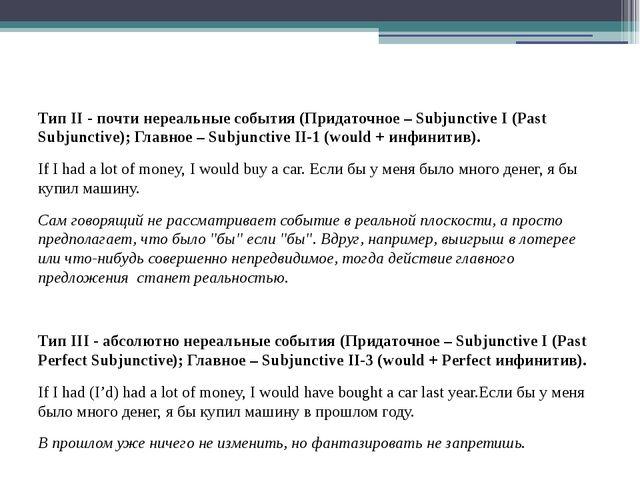Тип II - почти нереальные события (Придаточное – Subjunctive I (Past Subjunct...