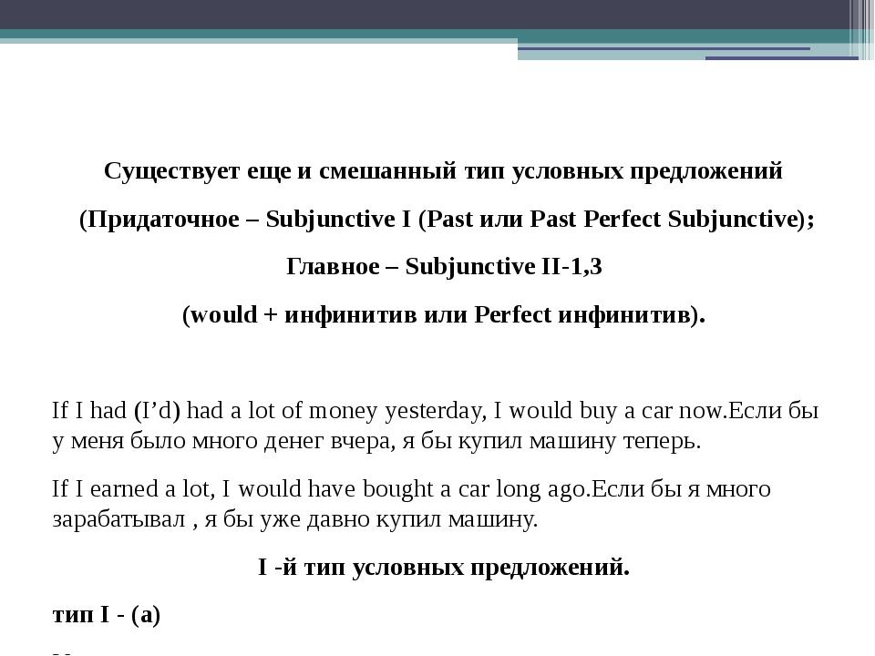 Существует еще и смешанный тип условных предложений (Придаточное – Subjunctiv...