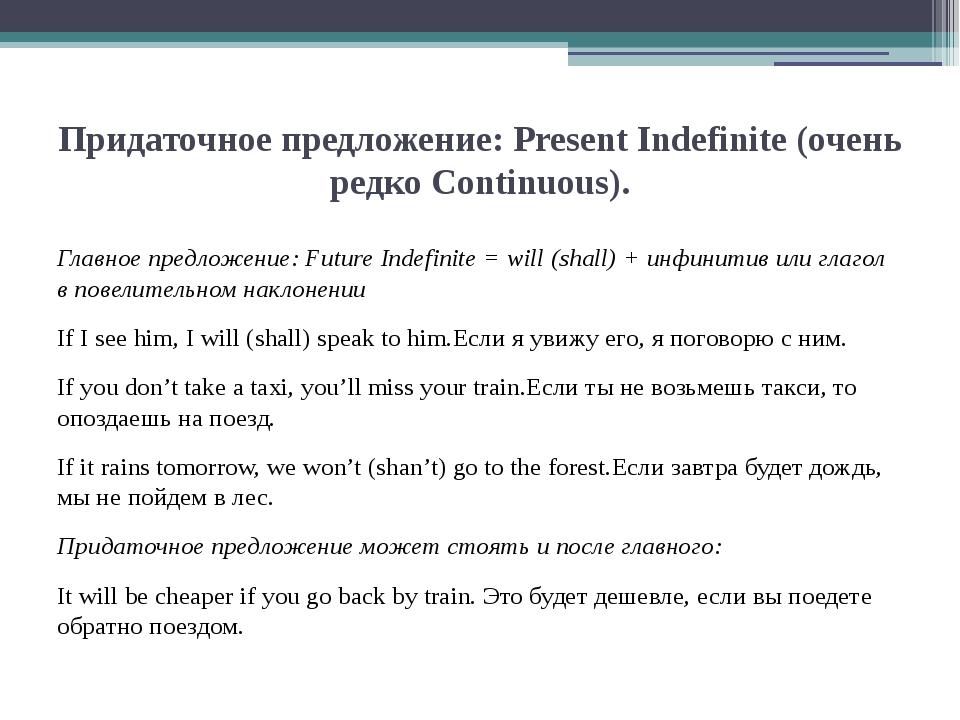Придаточное предложение: Present Indefinite (очень редко Continuous). Главное...
