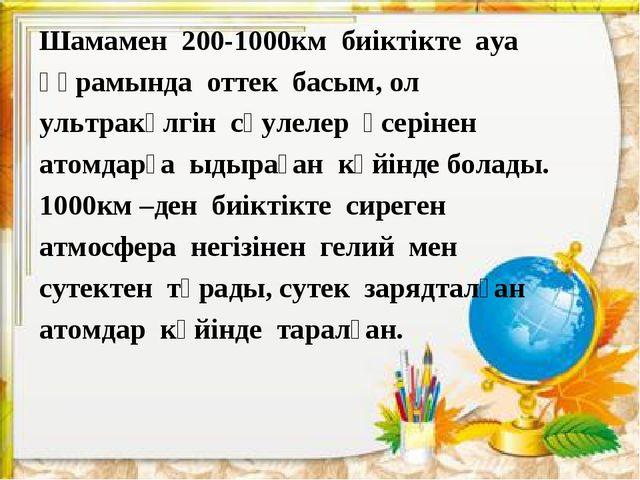 Шамамен 200-1000км биіктікте ауа құрамында оттек басым, ол ультракүлгін сәуле...