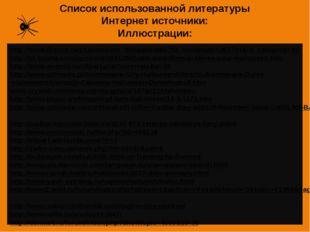 Список использованной литературы Интернет источники: Иллюстрации: http://www.