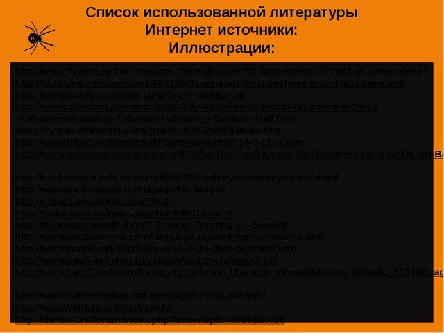 Список использованной литературы Интернет источники: Иллюстрации: http://www....
