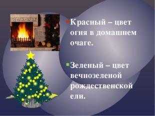 Красный – цвет огня в домашнем очаге. Зеленый – цвет вечнозеленой рождественс