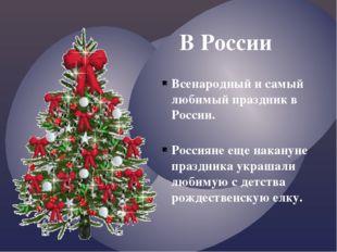 В России Всенародный и самый любимый праздник в России. Россияне еще наканун