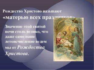 Рождество Христово называют «матерью всех праздников» Значение этой святой но