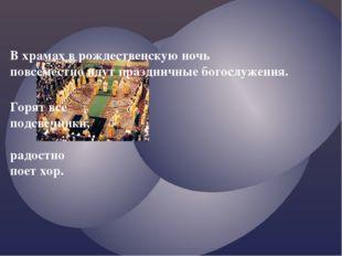 В храмах в рождественскую ночь повсеместно идут праздничные богослужения. Гор