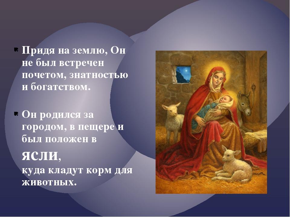 Придя на землю, Он не был встречен почетом, знатностью и богатством. Он родил...