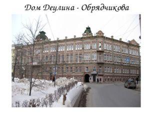 Дом Деулина - Обрядчикова