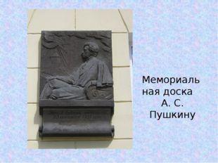 Мемориальная доска А. С. Пушкину