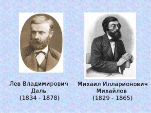 Лев Владимирович Даль (1834 - 1878) Михаил Илларионович Михайлов (1829 - 1865)
