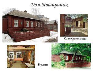 Дом Кашириных Красильня деда Кухня