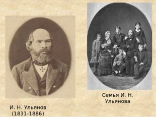 И. Н. Ульянов (1831-1886) Семья И. Н. Ульянова