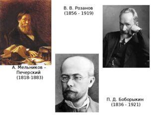 А. Мельников – Печерский (1818-1883) П. Д. Боборыкин (1836 - 1921) В. В. Роза