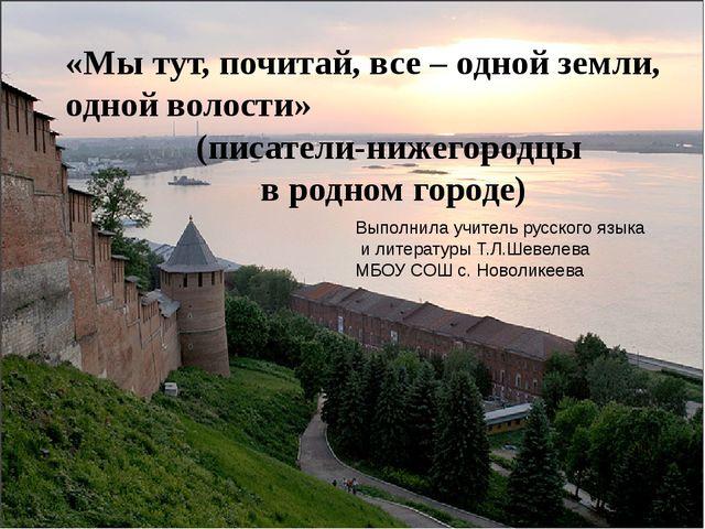 «Мы тут, почитай, все – одной земли, одной волости» (писатели-нижегородцы в р...