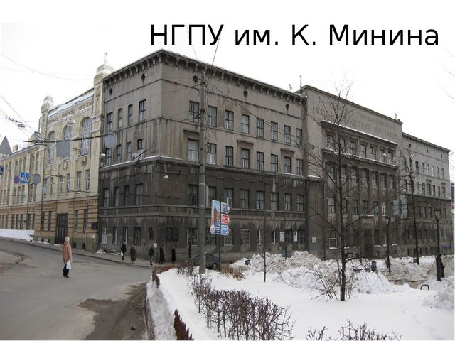 НГПУ им. К. Минина