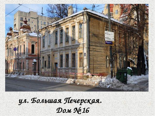 ул. Большая Печерская. Дом № 16