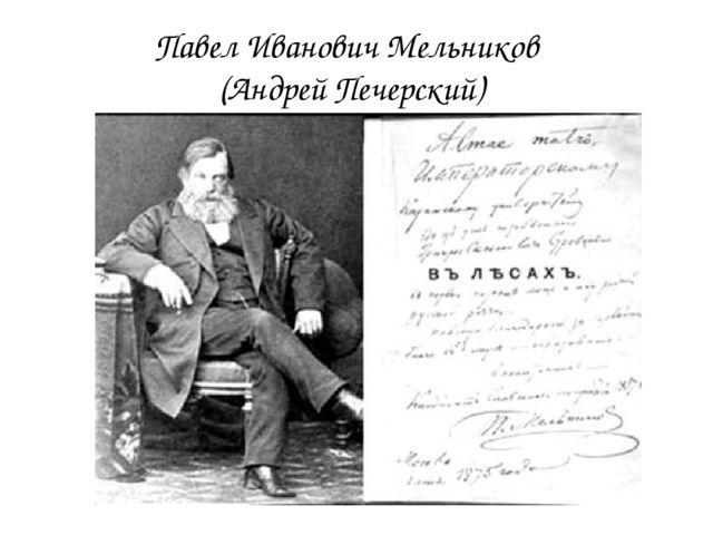 Павел Иванович Мельников (Андрей Печерский)