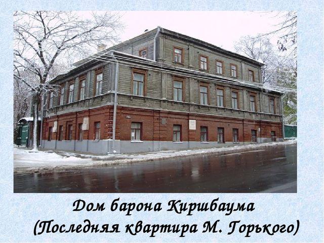 Дом барона Киршбаума (Последняя квартира М. Горького)