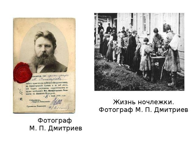 Фотограф М. П. Дмитриев Жизнь ночлежки. Фотограф М. П. Дмитриев
