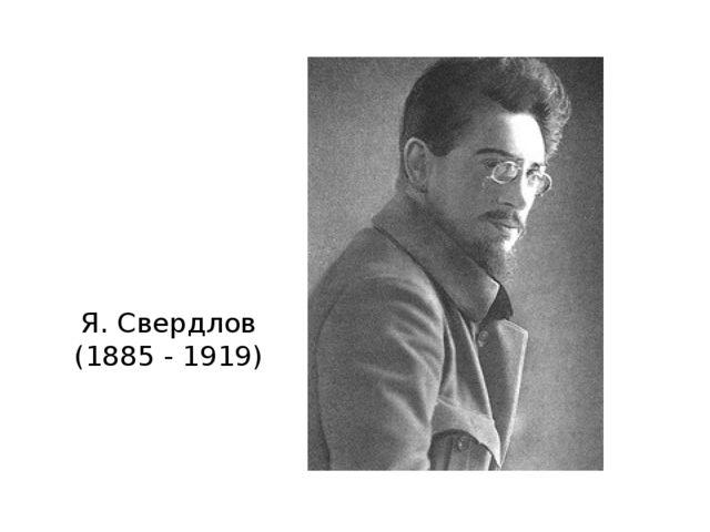 Я. Свердлов (1885 - 1919)