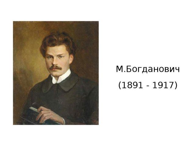 М.Богданович (1891 - 1917)