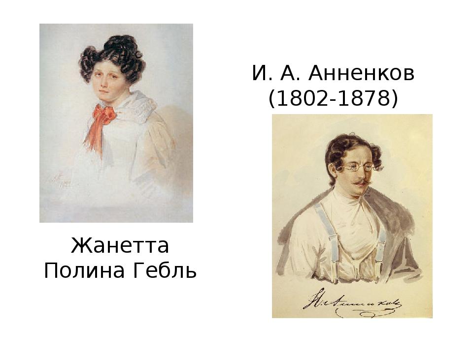 И. А. Анненков (1802-1878) Жанетта Полина Гебль
