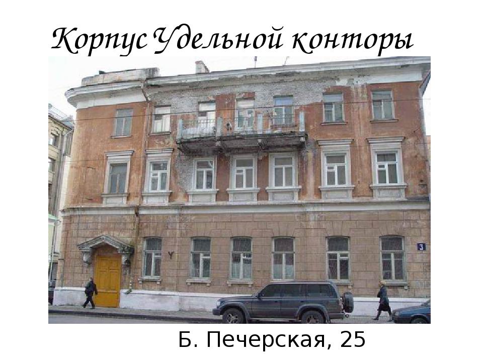 Корпус Удельной конторы Б. Печерская, 25