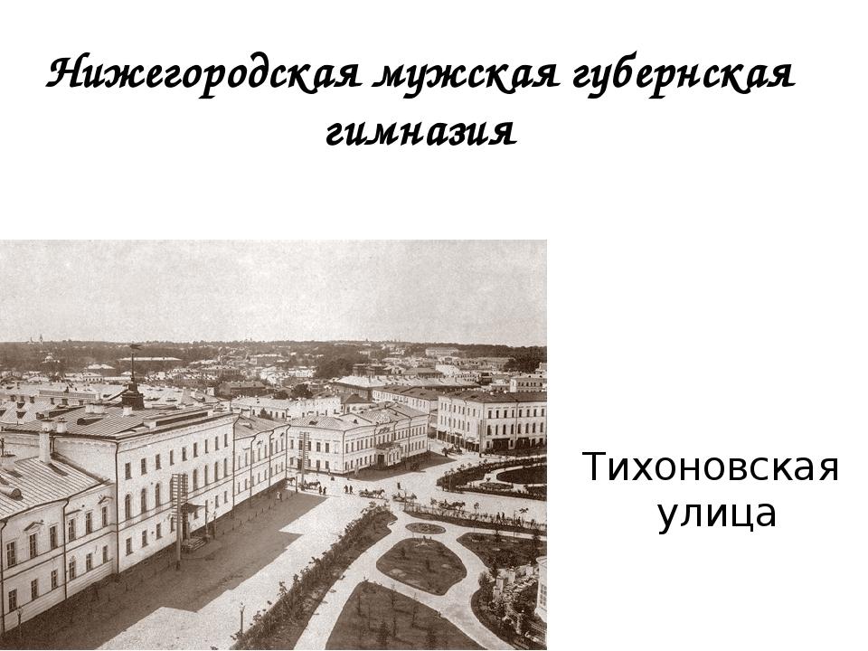 Тихоновская улица Нижегородская мужская губернская гимназия