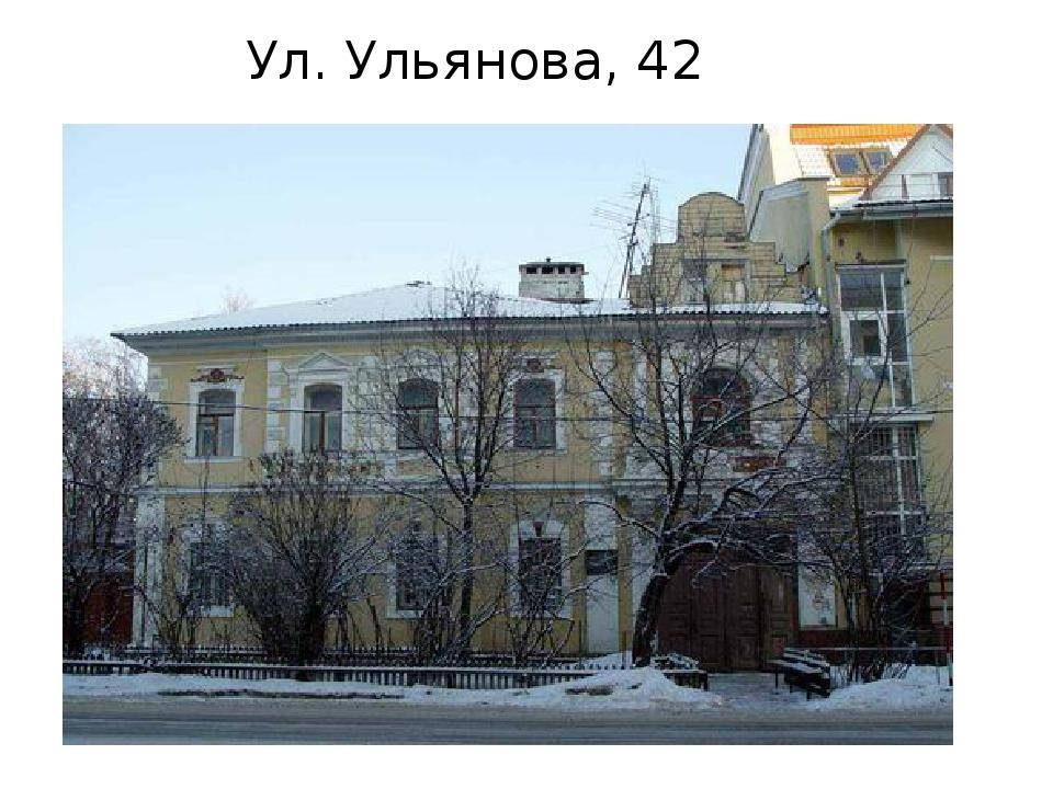 Ул. Ульянова, 42