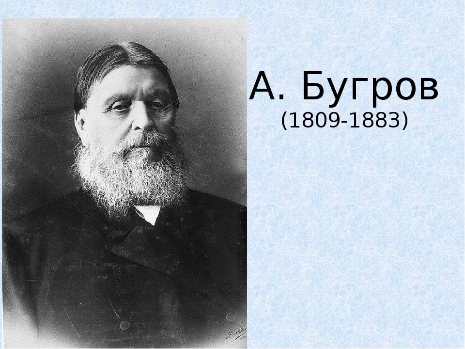 А. Бугров (1809-1883)