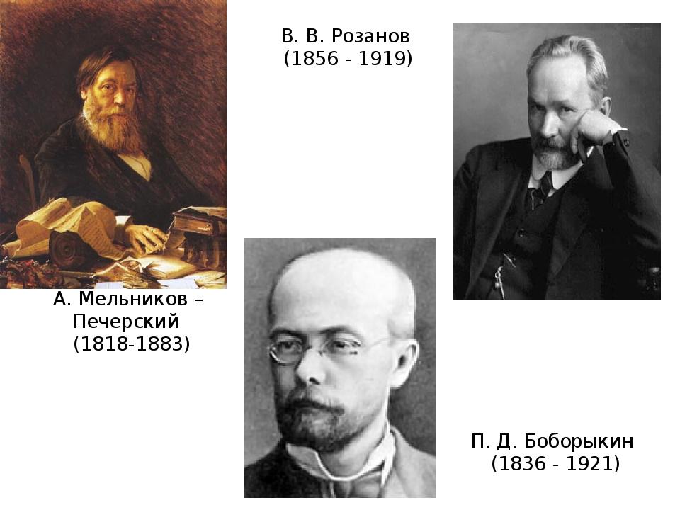 А. Мельников – Печерский (1818-1883) П. Д. Боборыкин (1836 - 1921) В. В. Роза...