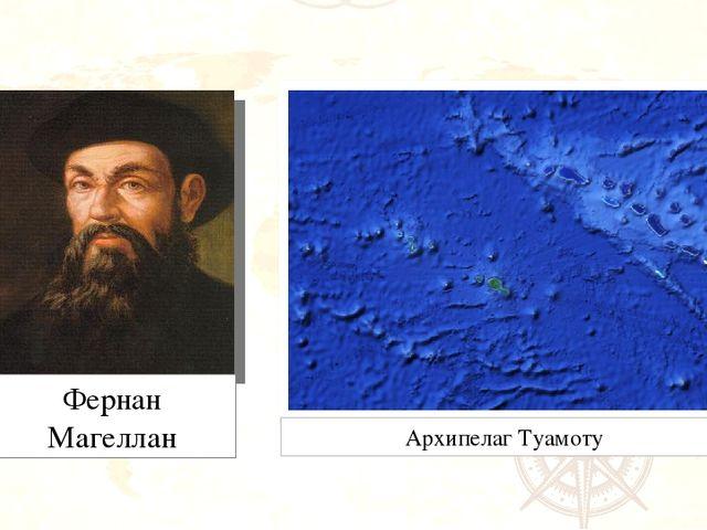 Архипелаг Туамоту Фернан Магеллан