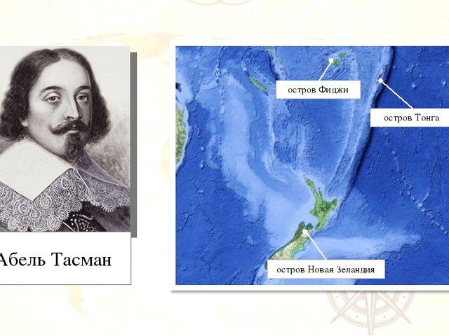 Абель Тасман остров Фиджи остров Новая Зеландия остров Тонга