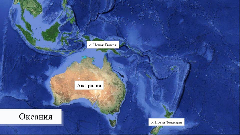 Океания Австралия о. Новая Зеландия о. Новая Гвинея