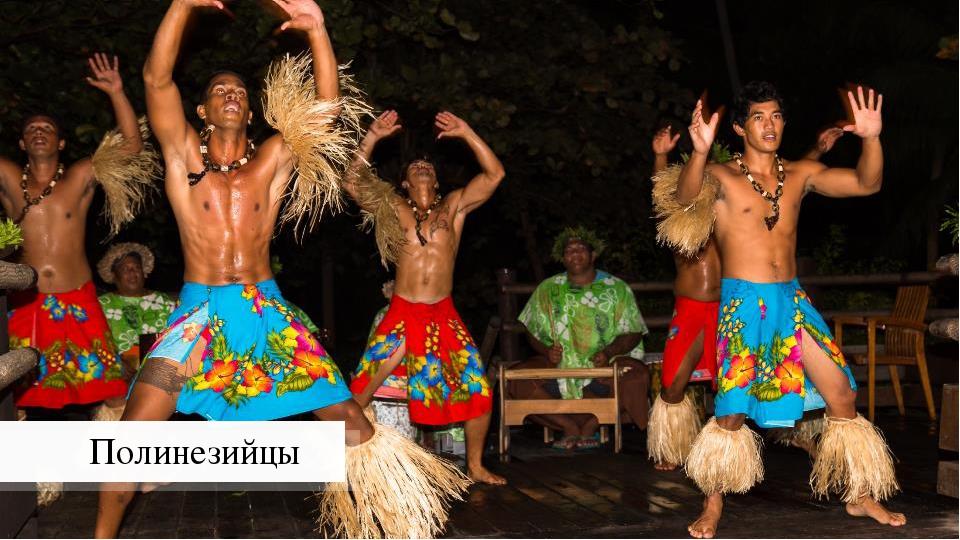 Полинезийцы