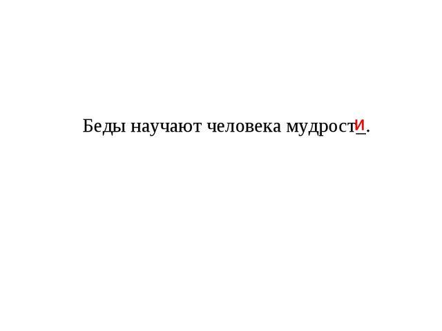 Беды научают человека мудрост_. и