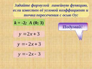 Задайте формулой линейную функцию, если известен её угловой коэффициент и точ