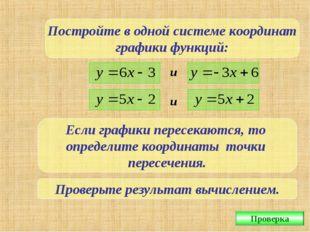 Постройте в одной системе координат графики функций: и и Если графики пересек